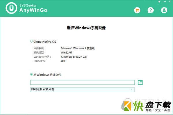 SYSGeeker AnyWinGo(系统迁移软件)下载 v4.7.2官方版