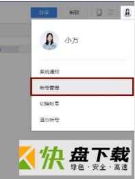 腾讯文档pc客户端版 v2.2.5.83