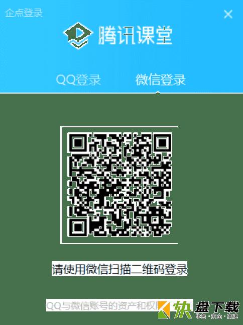 腾讯课堂学生版客户端官方版下载v1.5.4