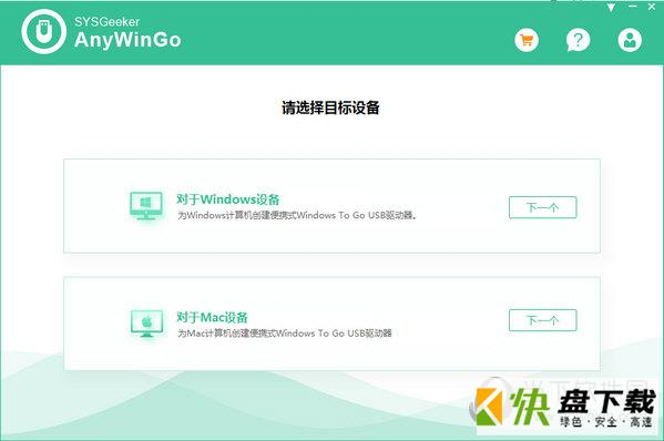 SYSGeeker AnyWinGo下载