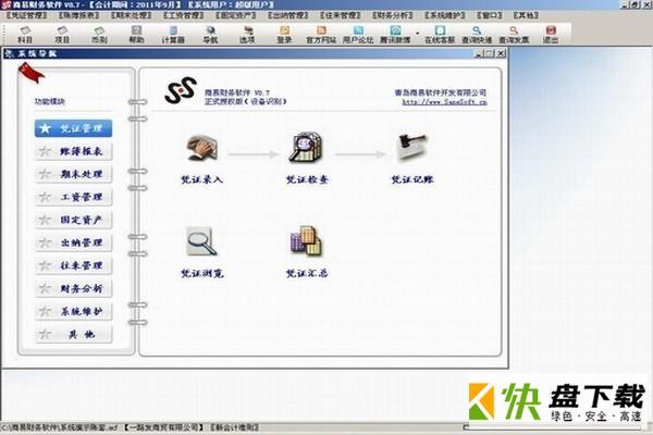 商易财务软件下载