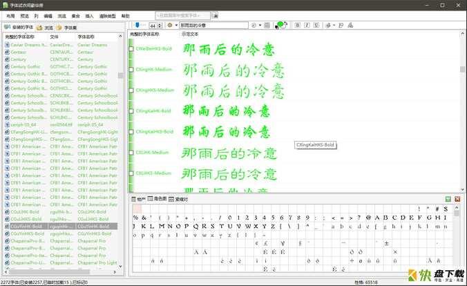 字体试衣间 3.5.3 简体中文绿色特别版