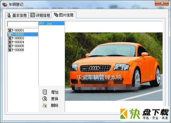 求索车辆管理系统系统下载