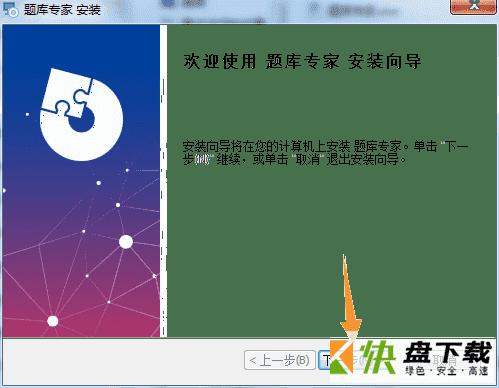 题库专家 v1.0 官方版