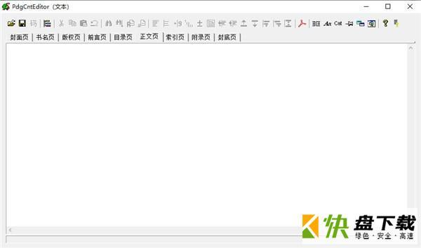 pdg文件编辑器(PdgCntEditor)下载 v3.15绿色中文版