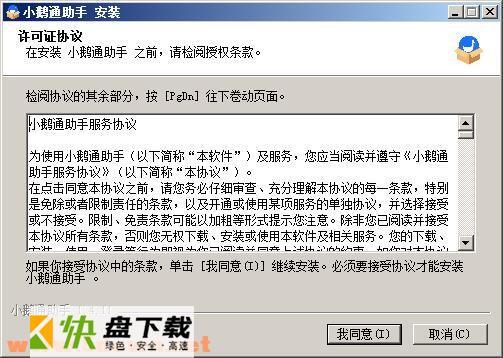 小鹅通助手电脑版下载  v1.4.11官方版