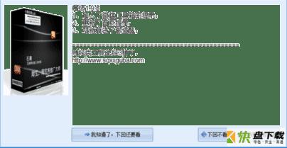 淘宝推广神器 v2.12绿色版