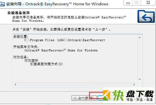 EasyRecovery13下载