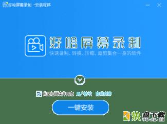 好哈屏幕录制 v1.09中文版