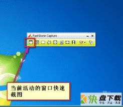 FastStone Capture中文