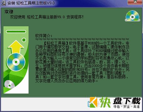 教师轻松工具箱下载 v7.8.5官方版