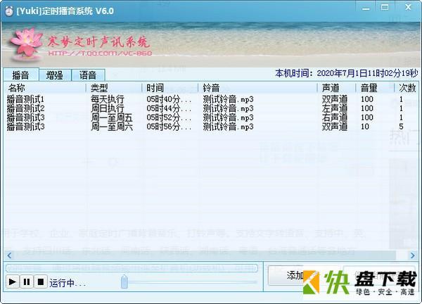 寒梦定时播音打铃下载 v6.0官方版