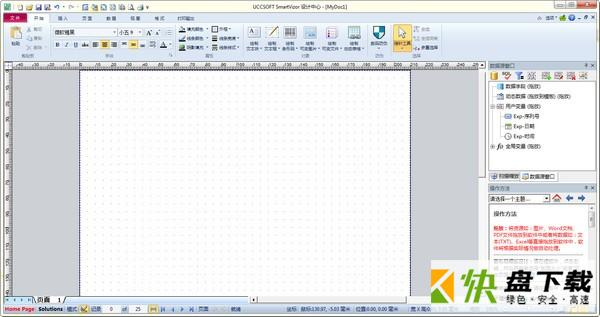 UCCSoft SmartVizor打印软件下载 v30.0.200.402官方版