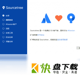 SourceTree破解版下载