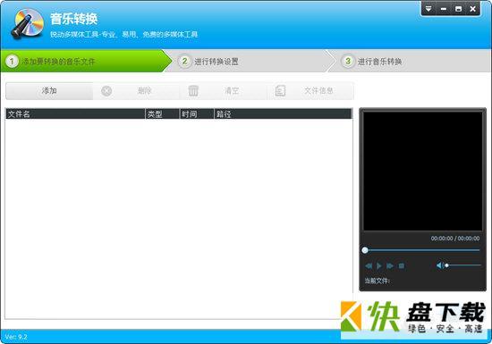 音频编辑专家音频编辑工具绿色版下载 v9.1