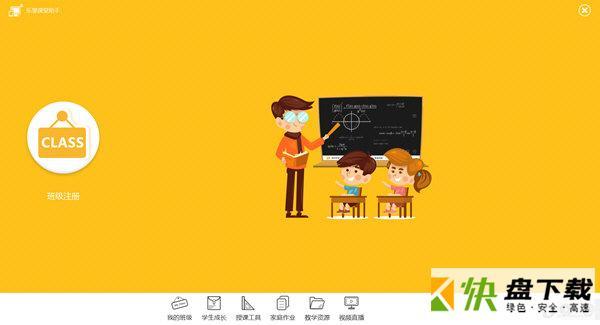 乐望课堂教学管理软件