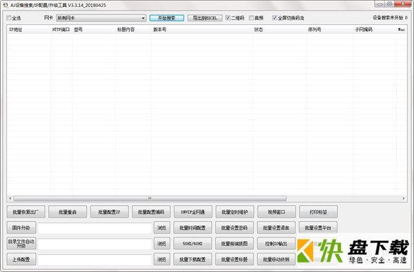 AjDevTools网络监控设备下载