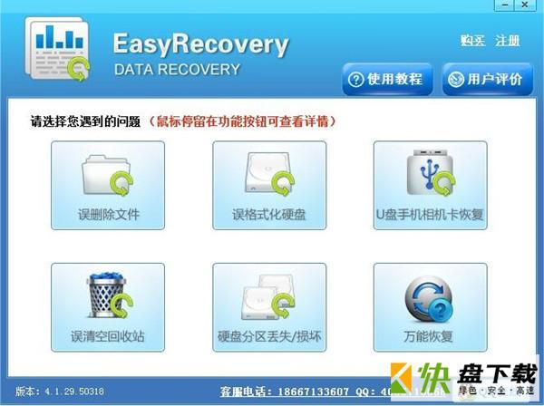 EasyRecovery13数据恢复软件