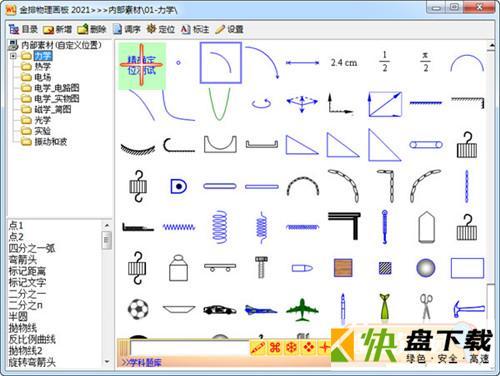 金排物理画板破解版下载(免注册码) v8.0