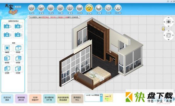 圆方家居设计软件官网 V9.0下载 解锁版