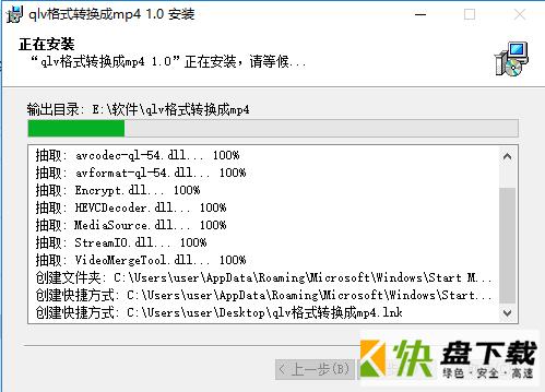 qlv格式转换成mp4下载