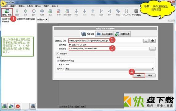版本控制软件(SourceTree)下载 v2.6.10官方最新版