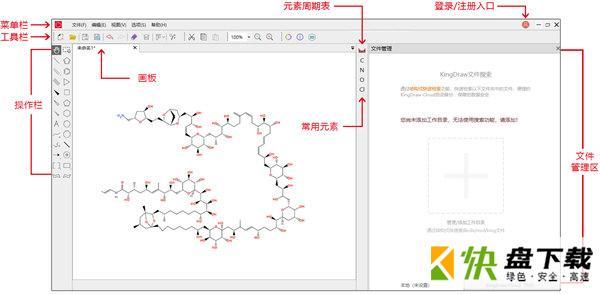 KingDraw化学结构式编辑器电脑版下载 v0.9.2