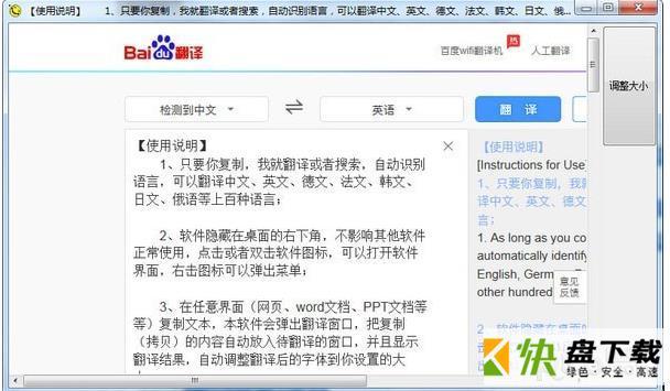 亿愿随意复制复制翻译辅助软件 v1.6.9.6 免费版
