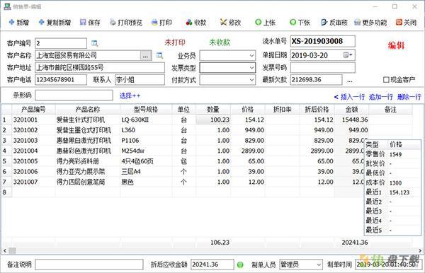 百惠销售单管理系统下载