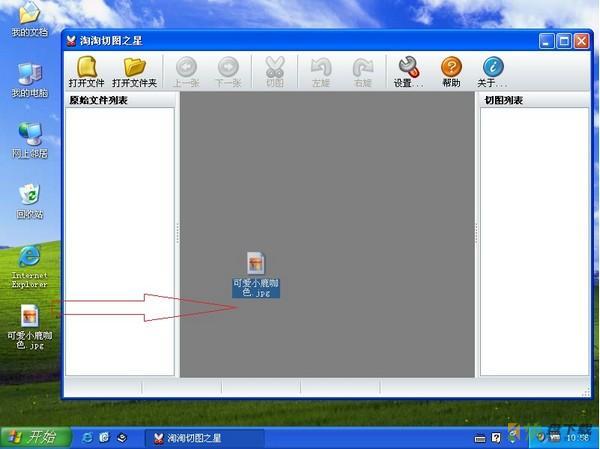 淘淘切图之星下载 v5.0.0.510官方版