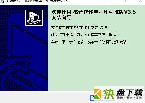 杰普快递单打印软件下载v3.5 官方专业正式版