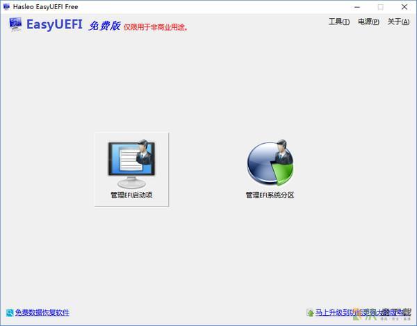 EasyUEFI企业版下载