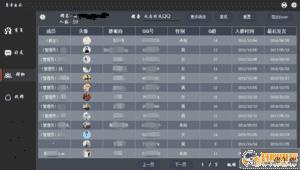 QQ群成员提取器下载