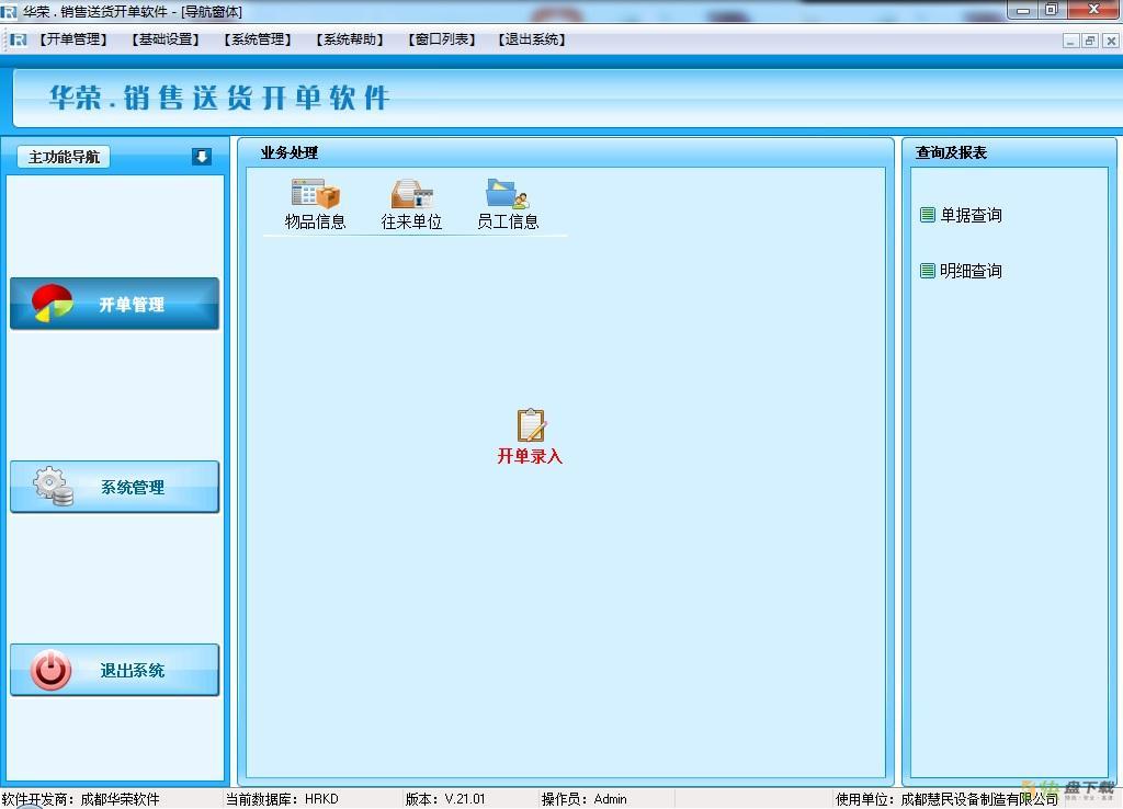 华荣销售送货开单软件下载 v21.01官方版