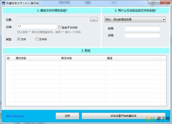 WinTool批量改名大师下载