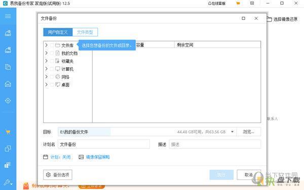 易我备份专家家庭版 V5.0.0.1正式版下载
