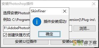 SkinFiner下载