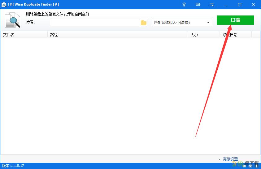 Wise Duplicate Finder中文版