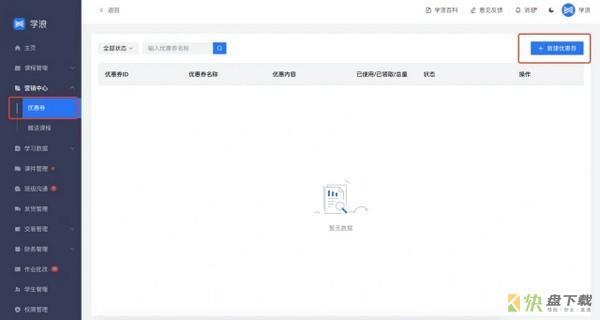 学浪 v1.03最新版