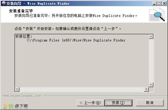 Wise Duplicate Finder中文版,重复文件