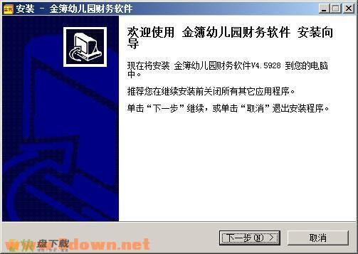 金簿财务软件代理记账智能版 V4.686免费版下载