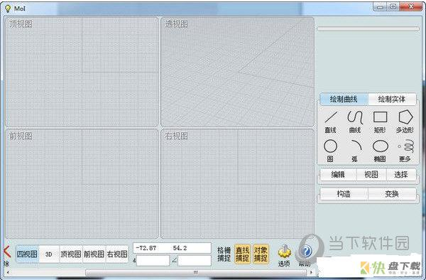 moi3d模型设计软件