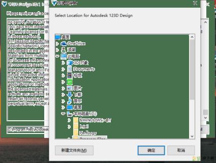 Autodesk 123D Design下载