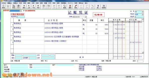 金簿财务软件下载