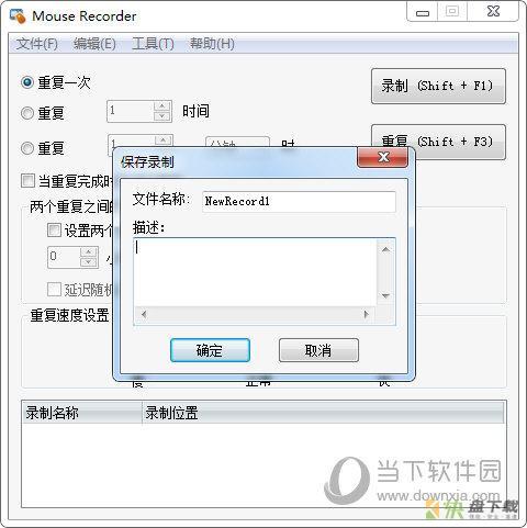 Mouse Recorder Pro(键盘鼠标录制)下载 v2.0.7.6官方版