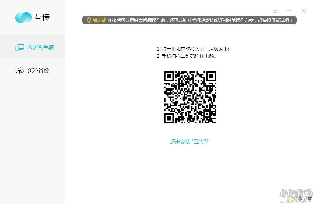 互传备份助手下载 v1.1.1 官方版