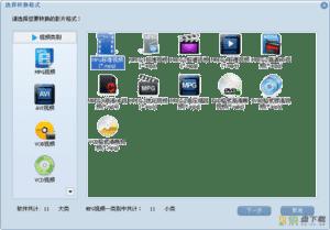 蒲公英MPG格式转换器下载 v8.3.5.0官方版