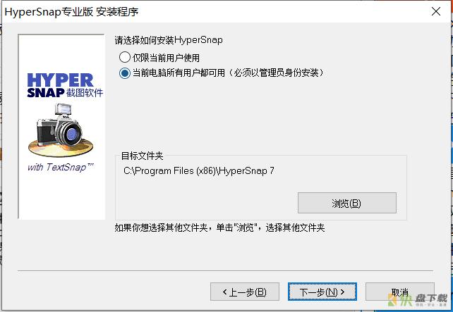 HyperSnap-DX下载