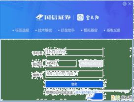 国信金太阳网上交易智能版