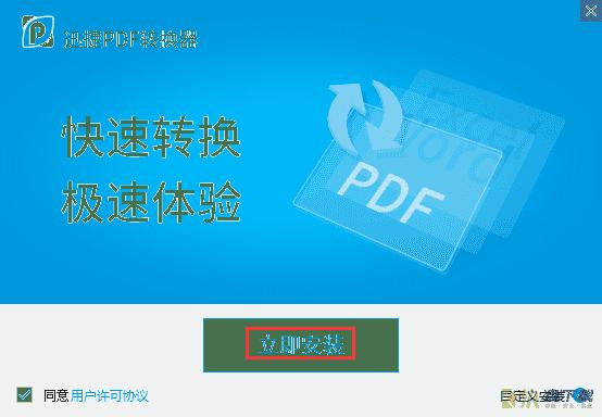 迅捷pdf转换成word转换器下载 6.5 正式版